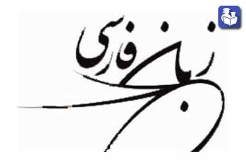 پروفایل خود را به زبان فارسی تکمیل کنید