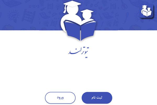 فرصت استثنایی برای آموزش و کسب درآمد به صورت آنلاین